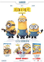 Minions_poster.png