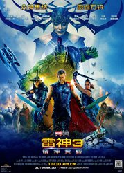 thor3 chinese poster.jpg