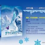 03-anna frozen blufans