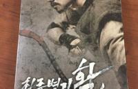 warofthearrowssteelbookkorea1